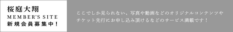ロングバナー