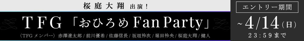 「TFG おひろめFan Party」チケット先行のご案内