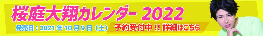桜庭大翔カレンダー2022